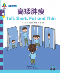 Sinolingua Learning Tree Level 1·Tall, Short, Fat and Thin
