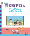 Sinolingua Learning Tree Level 1·Five People in My Family