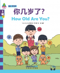 Sinolingua Learning Tree Level 1·How Old Are You?
