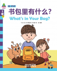 Sinolingua Learning Tree Level 1·What's in Your Bag?