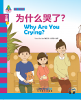 Sinolingua Learning Tree Level 2·6.Why Are You Crying?