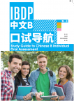 Study Guide to Chinese B Individual Oral Assessment 1