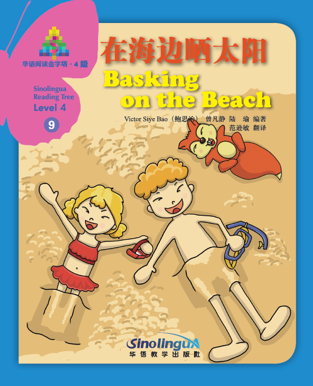 Sinolingua Reading Tree Level 4·Basking on the Beach