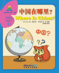 Sinolingua Reading Tree Level 4·Where Is China?