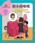 Sinolingua Reading Tree Level 5·Shy Mimi