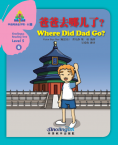 Sinolingua Reading Tree Level 5·Where Did Dad Go?