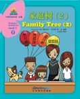 Sinolingua Reading Tree Level 5·Family Tree (2)