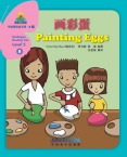 Sinolingua Reading Tree Level 5·Painting Eggs