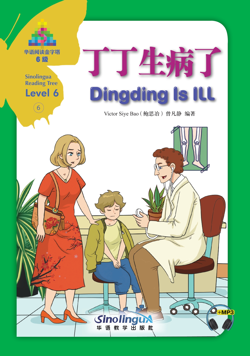 Sinolingua Reading Tree  Level 6 ⑥ <Dingding Is Ill>