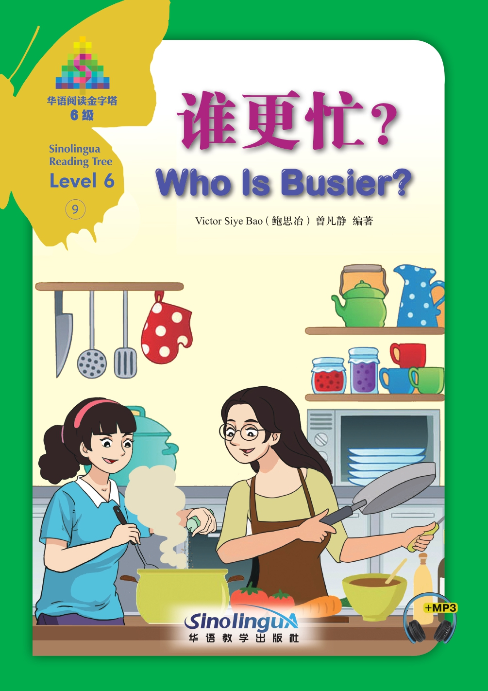 Sinolingua Reading Tree  Level 6 ⑨ Who Is Busier?