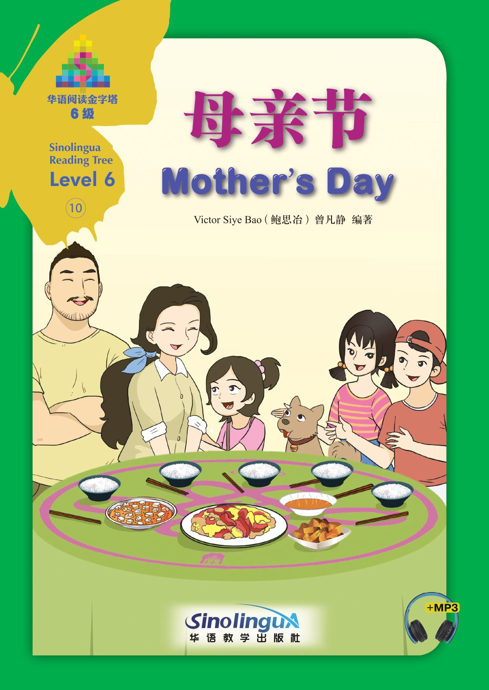 Sinolingua Reading Tree  Level 6 ⑩ <Mother's Day>