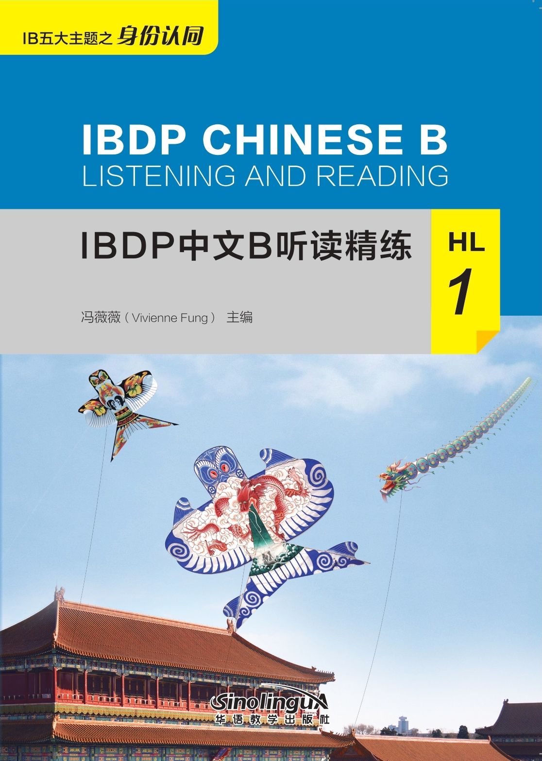 IBDP Chinese B Listening and Reading ·HL·1