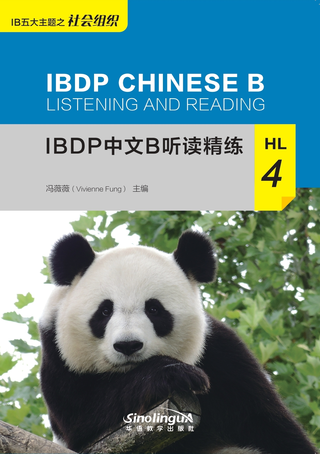 IBDP Chinese B Listening and Reading ·HL·4