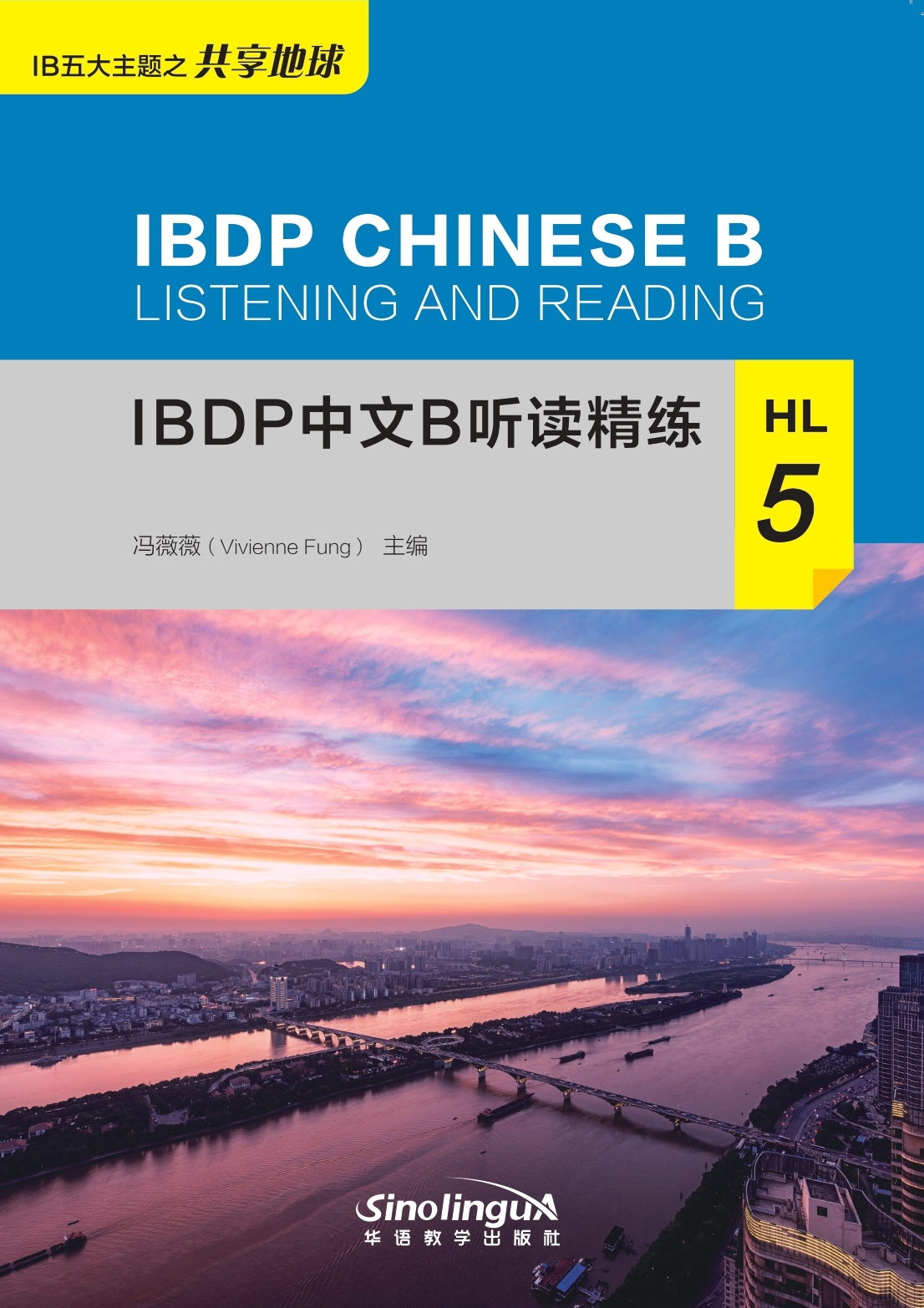 IBDP Chinese B Listening and Reading ·HL·5