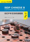 IBDP Chinese B Listening and Reading ·HL·2