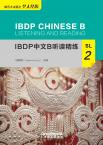 IBDP Chinese B Listening and Reading ·SL·2