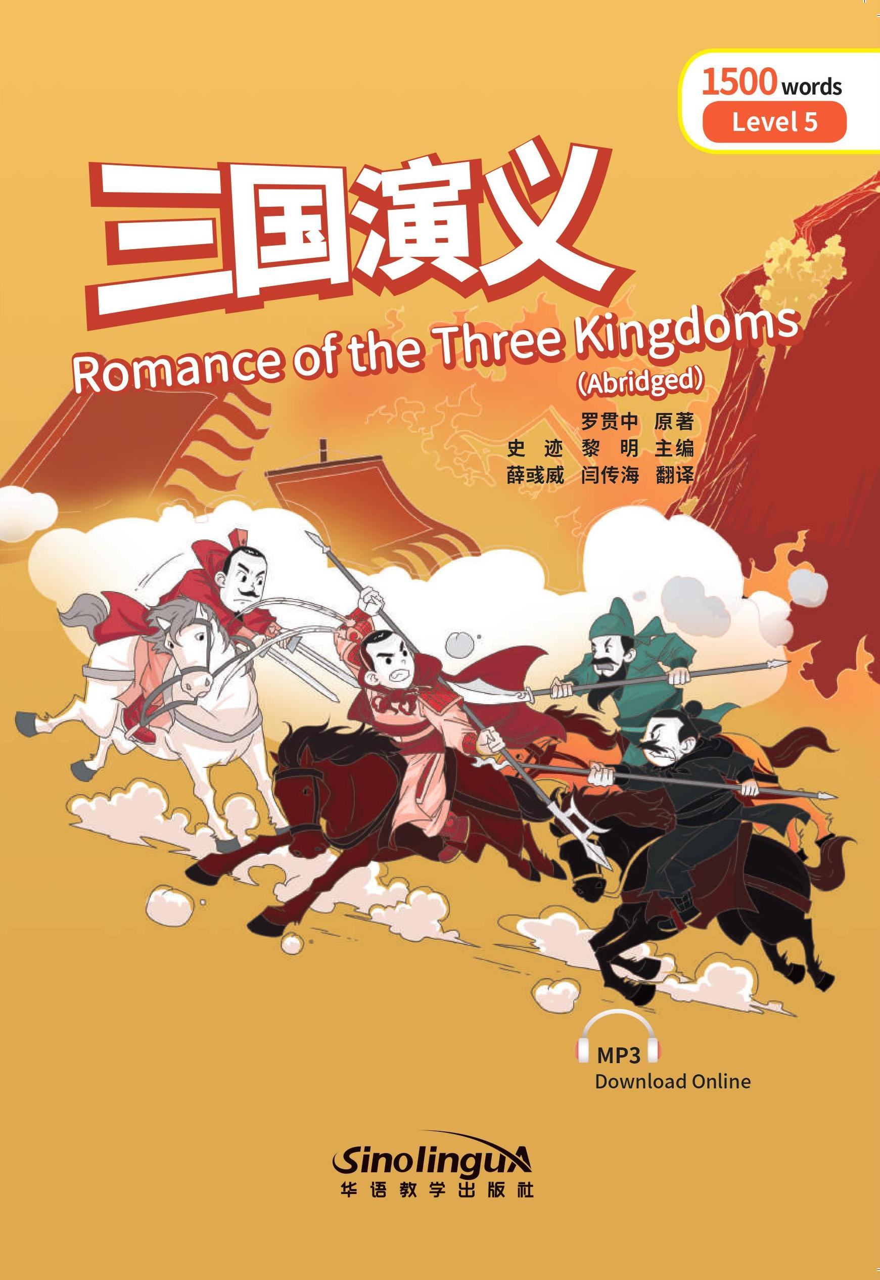 Romance of the Three Kingdoms (Abridged)