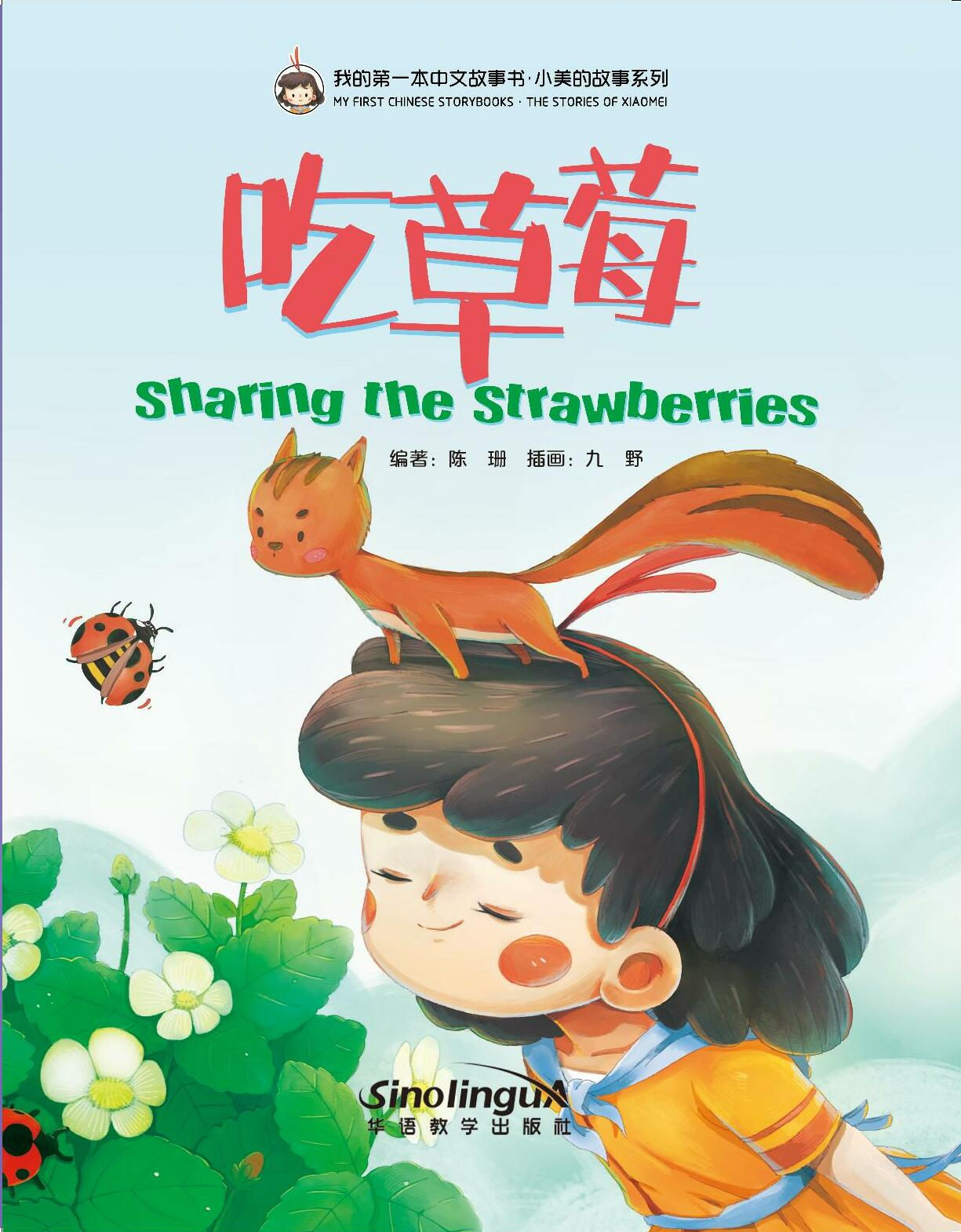 My First Chinese Storybooks-The Stories of Xiaomei<Sharing the Strawberries>