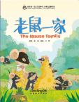 My First Chinese Storybooks-The Stories of Xiaomei<The Mouse Family>