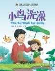 My First Chinese Storybooks-The Stories of Xiaomei<The Bathtub for Birds>