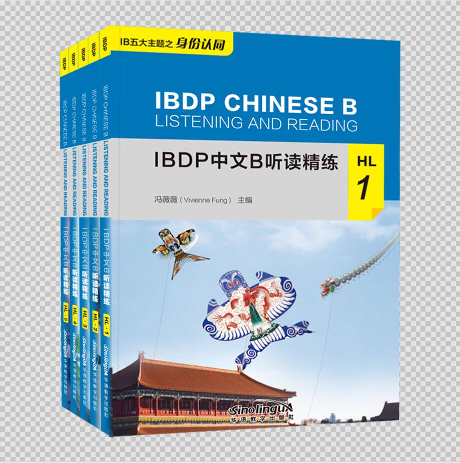 IBDP Chinese B Listening and Reading·HL (level1 to level5 )