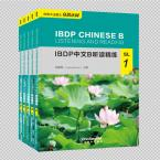 IBDP Chinese B Listening and Reading·SL (level1 to level5 )