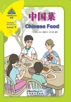 Sinolingua Reading Tree  Level 9 ①:Chinese Food