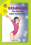 Sinolingua Reading Tree Level 9 ③:The Girl Who Likes Gymnastics