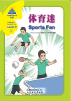 Sinolingua Reading Tree Level 9 ⑩:Sports Fan