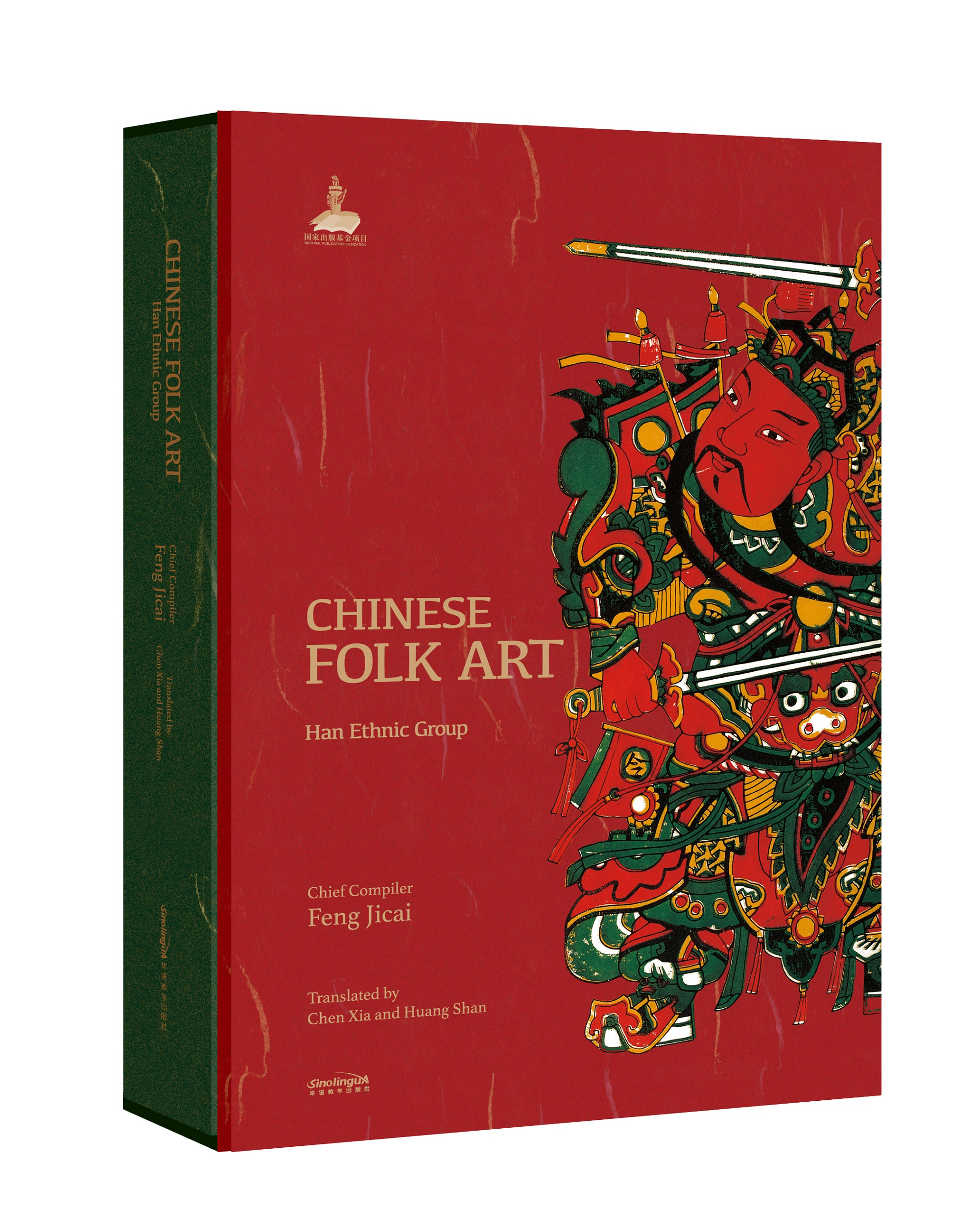 Chinese Folk Art(Han Ethnic Group)