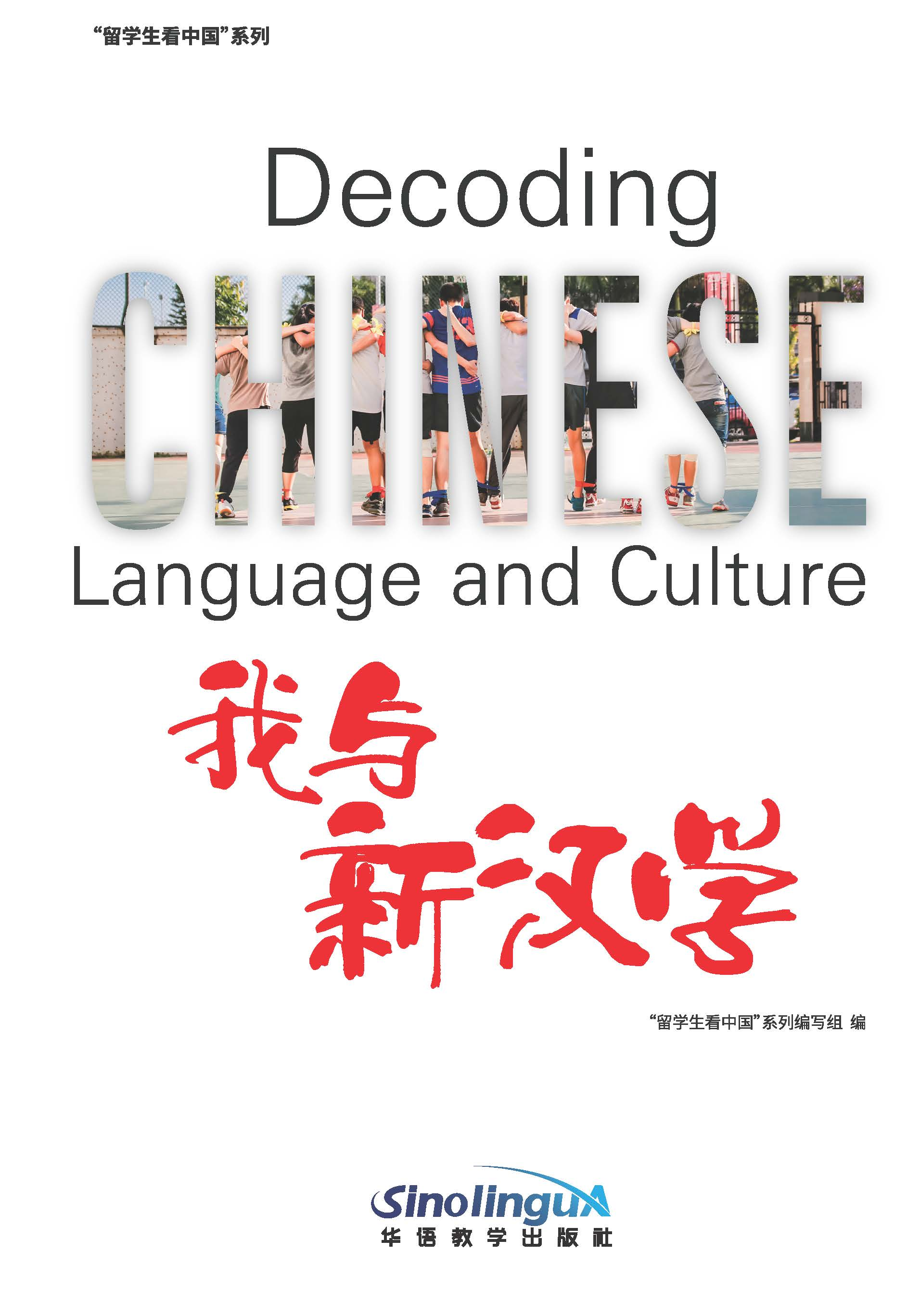 Decoding Chinese Language and Culture