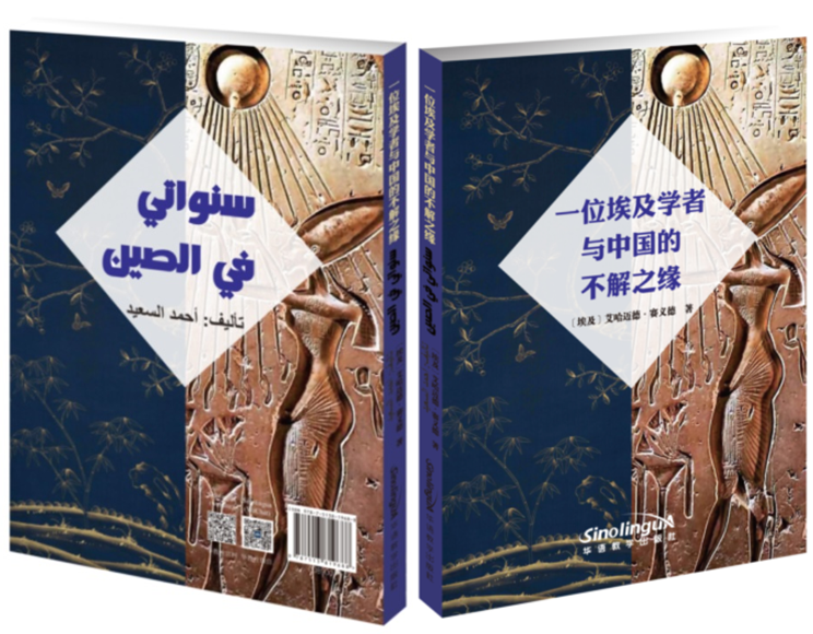 My Years in China (Arabic Edition)