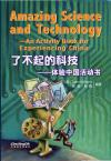 Amazing Science and Technology--An activity Book for Experiencing  China