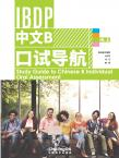 Study Guide to Chinese B Individual Oral Assessment HL 1