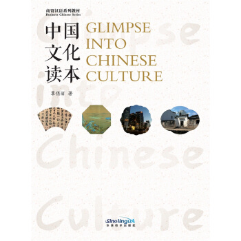 Glimpse into Chinese culture