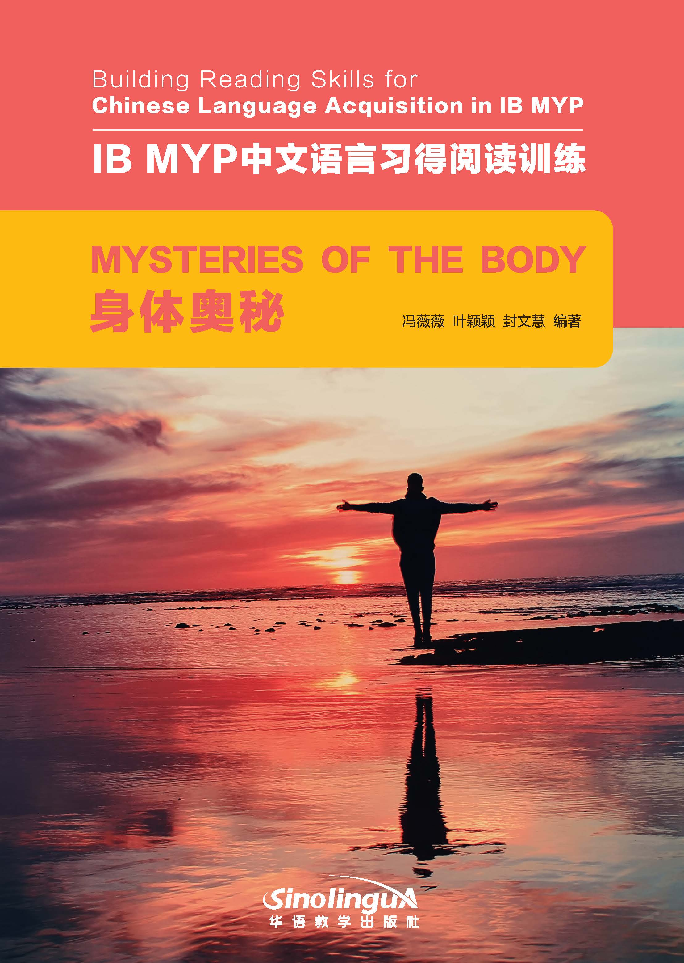 Building Reading Skills for Chinese Language Acquisition in IB MYP : Mysteries of the Body