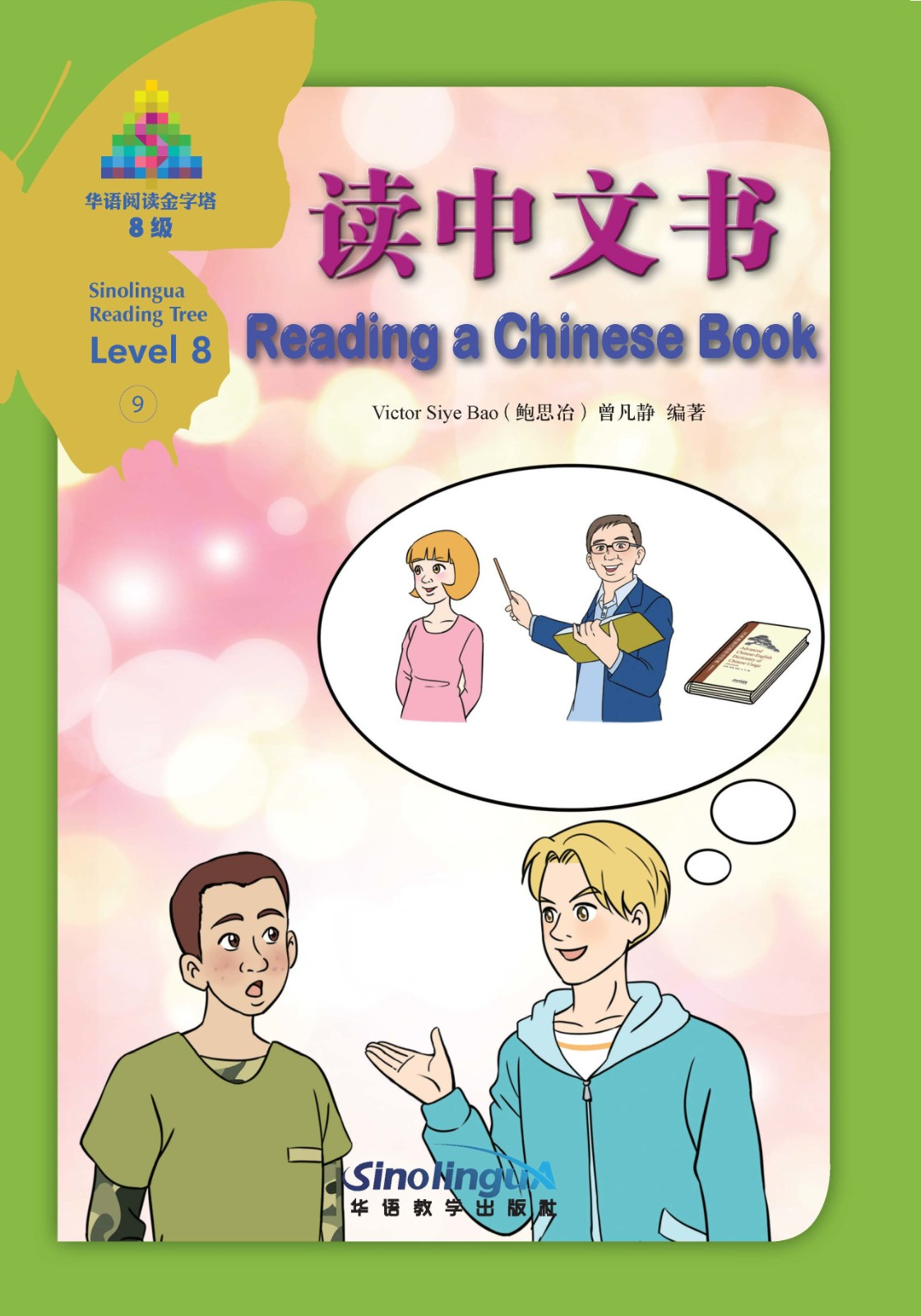 Sinolingua Reading Tree Level 8·9.Reading a Chinese Book