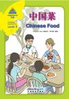Sinolingua Reading Tree Level 9·1.Chinese Food