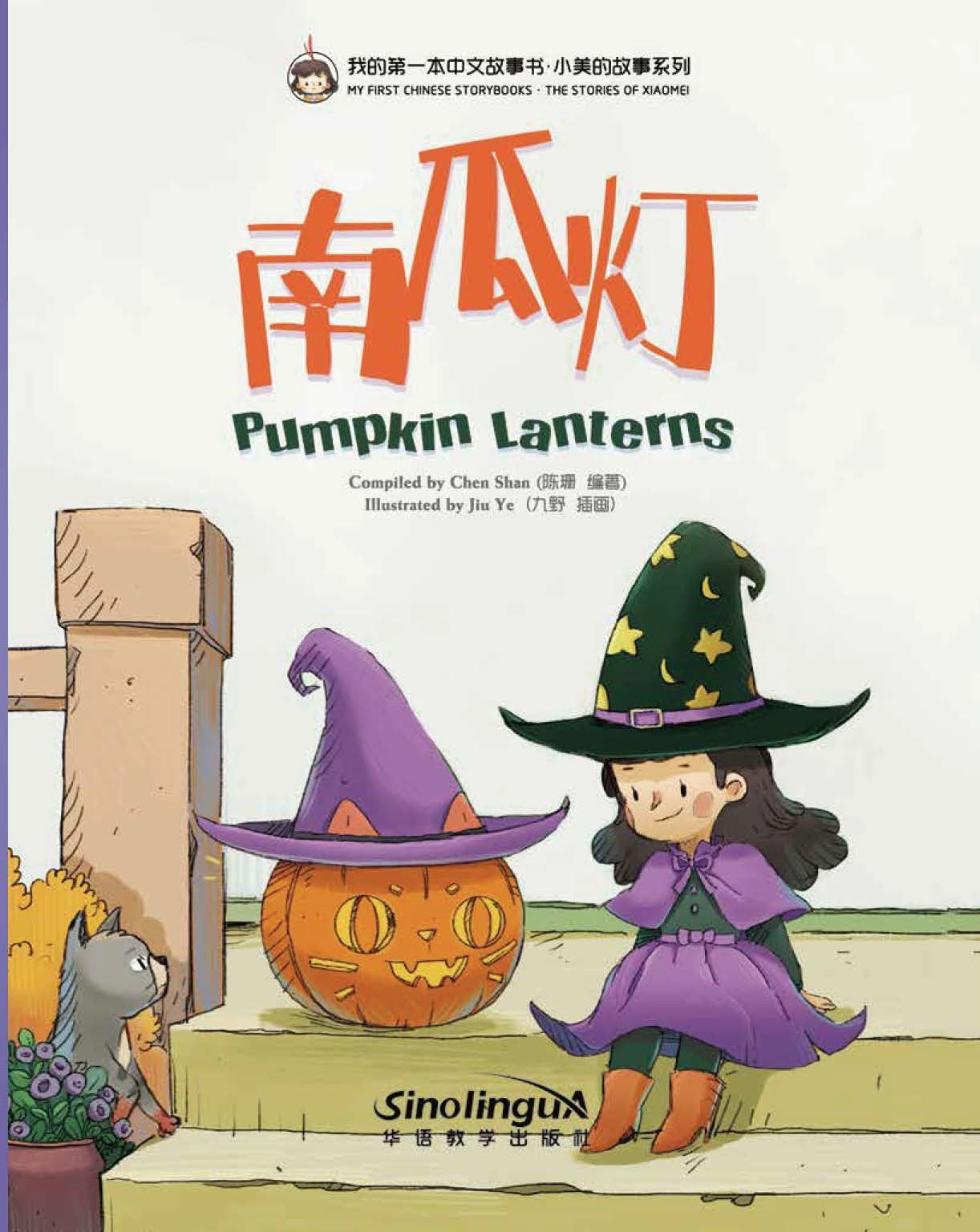 My First Chinese Storybooks-The Stories of Xiaomei<Pumpkin Lantern>