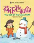 My First Chinese Storybooks-The Stories of Xiaomei<The Fish in the Lotus Pond>