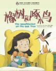 My First Chinese Storybooks-The Stories of Xiaomei<The woodpecker on the Oak Tree>